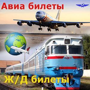 Авиа- и ж/д билеты Новобратцевского