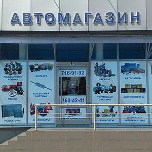 Автомагазины Новобратцевского