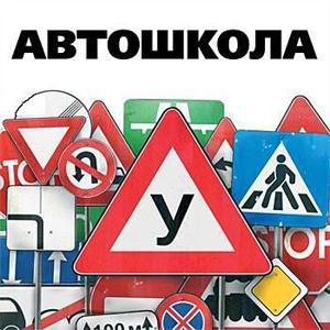 Автошколы Новобратцевского