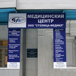 Медицинские центры Новобратцевского
