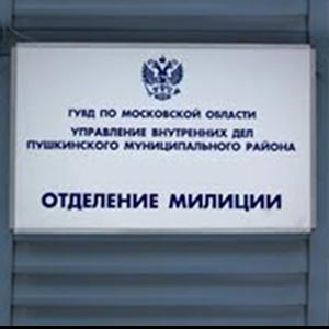 Отделения полиции Новобратцевского