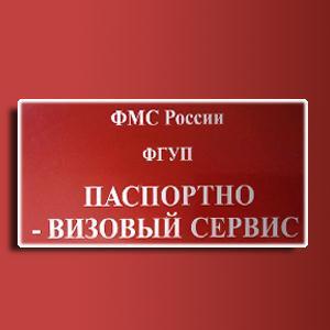 Паспортно-визовые службы Новобратцевского