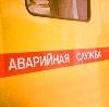 Аварийные службы в Новобратцевском