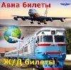 Авиа- и ж/д билеты в Новобратцевском