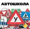 Автошколы в Новобратцевском