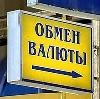Обмен валют в Новобратцевском