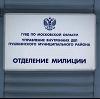 Отделения полиции в Новобратцевском