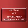 Паспортно-визовые службы в Новобратцевском