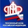 Пенсионные фонды в Новобратцевском