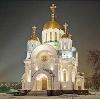 Религиозные учреждения в Новобратцевском