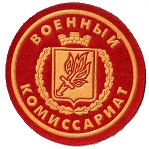 Военкоматы, комиссариаты Новобратцевского