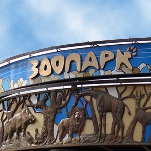 Зоопарки Новобратцевского